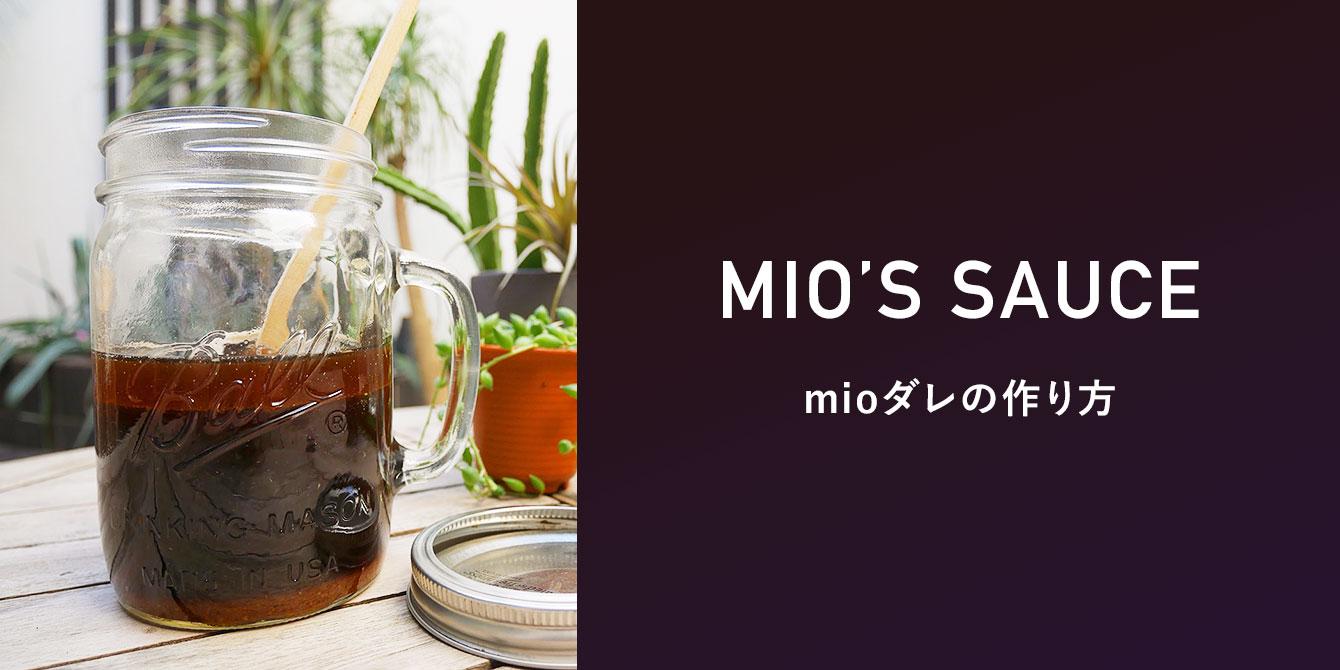 MIO'S SAUCE mioダレの作り方