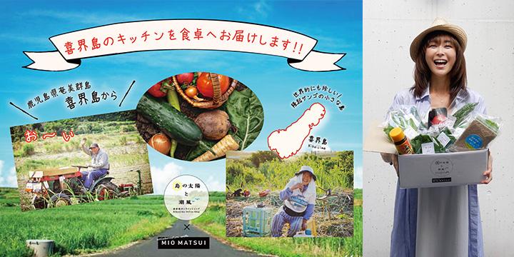【限定商品】産地直送<br>喜界島からのおすそ分けセット